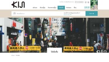 KIJI-バンコク市内でフリーペーパーも配布する日本情報配信メディア