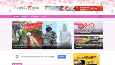 Tiewyeepoon.com-日本旅行に関する情報に特化したメディア!