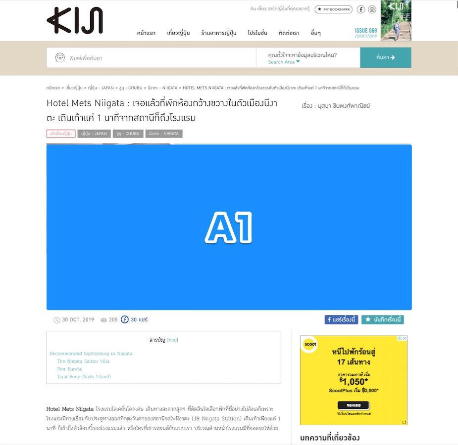 WEBサイト:記事ページ バナー広告