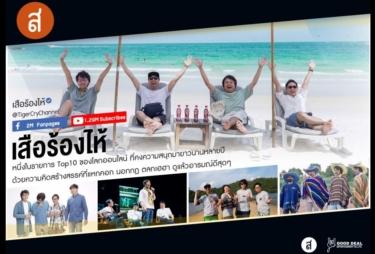 タイ国内での知名度獲得施策!動画を活用したプロモーション事例