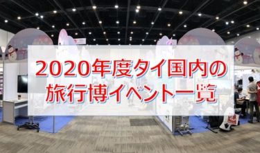 情報更新2021年1月20日:コロナ収束後どう仕掛けるか!?タイ市場へのアプローチ。「タイ国内の旅行博」情報をまとめてみました。